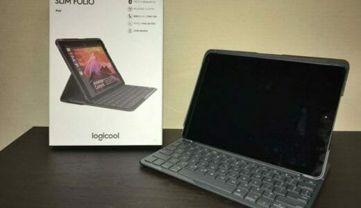 【レビュー】安定感抜群!第5世代iPad専用キーボード一体型ケース「SLIM FOLIO iK1052」