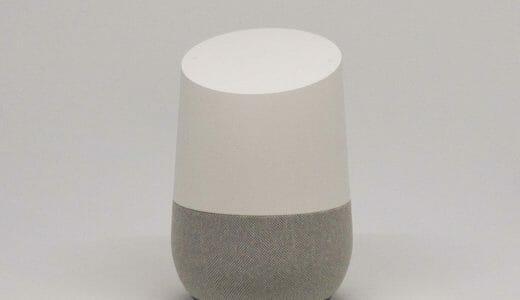 【レビュー】「Google Home 日本語版」を購入!LINEの「Clova WAVE」と比較しつつ利用した所感
