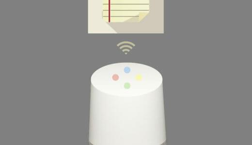 Google Homeに話しかけてメモを取るのが便利すぎる。4つの方法とその理由