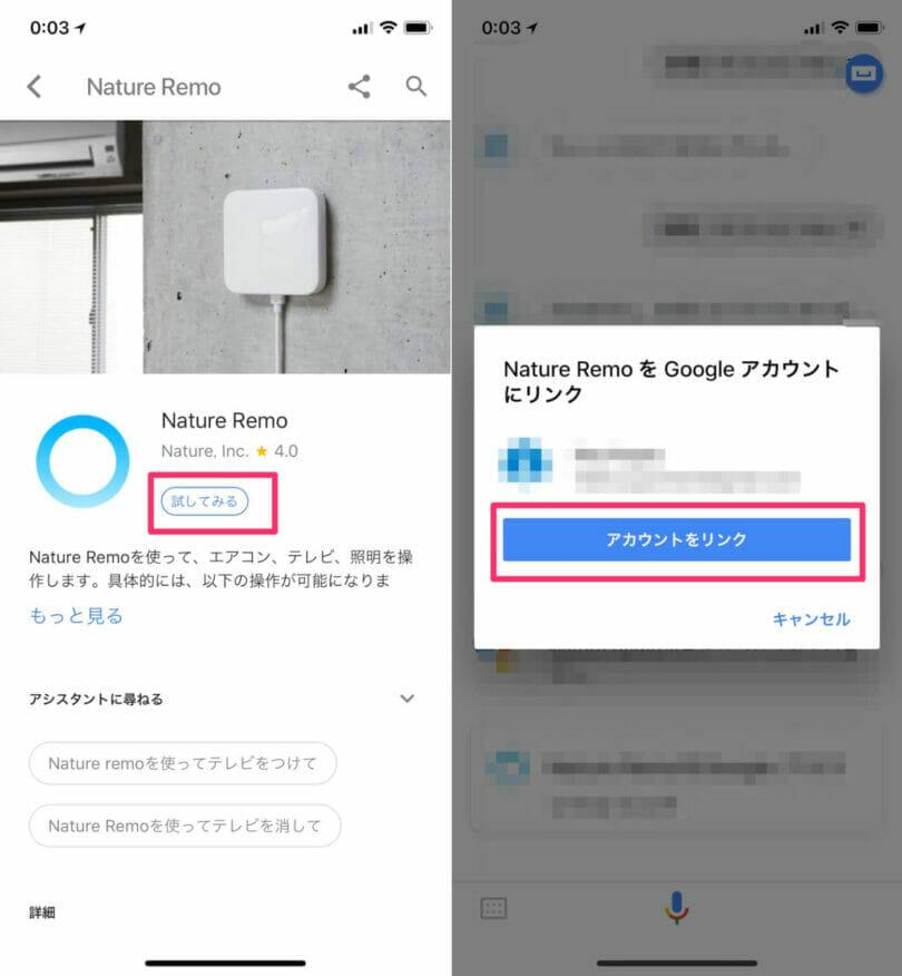 Nature Remo Google Home連携