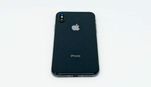 【レビュー】iPhone Xを1週間利用した感想。正統進化はしているが未来はまだ感じられない