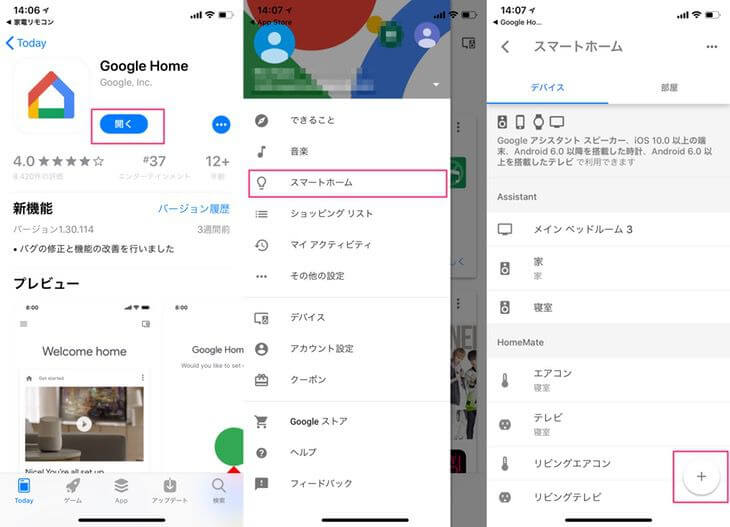 RS-WFIREX3〜Google Home連携