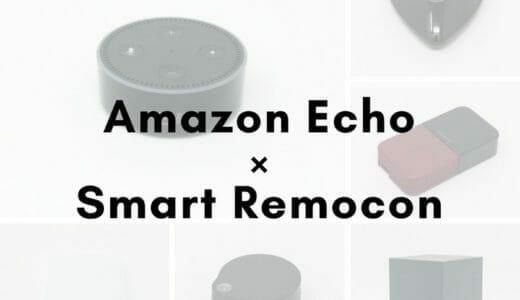 Amazon Echo(Alexa)とスマートリモコン|家電操作に最適な組み合わせは?徹底比較!