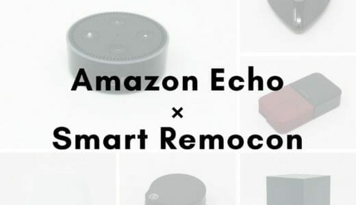 Amazon Echo(Alexa)で家電の音声操作に最適なスマートリモコンを徹底比較(2019年最新版)