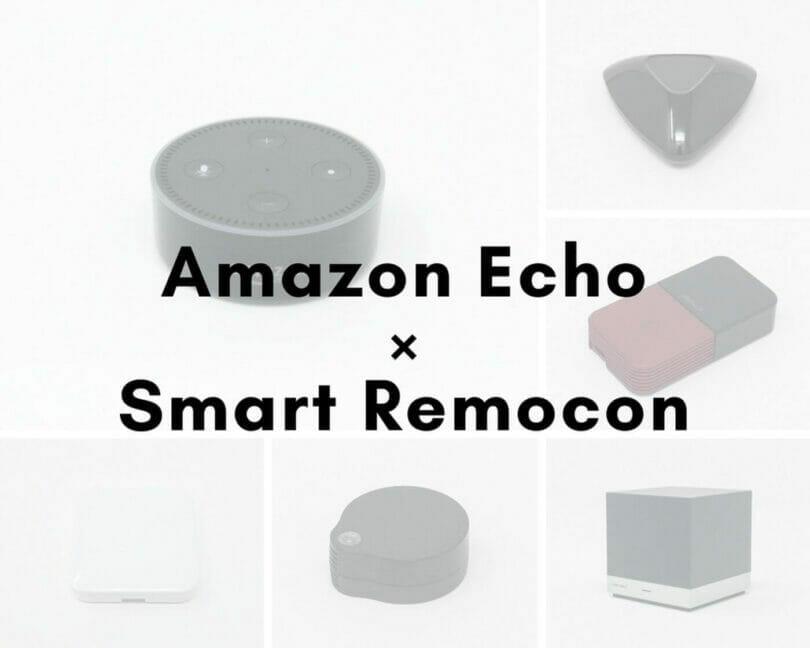 AmazonEcho_スマートリモコン