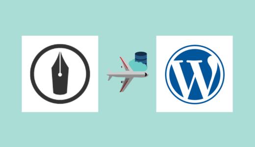 はてなブログからWordPressへ移行しました。「無料移行サービス」でノーコストかつ安全に移行を実現!