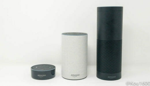 Amazon Echoシリーズはどれを選ぶ?おすすめは?3台持ちの私が比較!