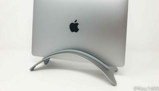 Macbook Proをクラムシェルモードで利用する際のおすすめスタンド