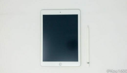 第6世代iPadを購入した理由と利用した感想。第5世代からの乗り換え