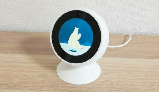 【レビュー】Amazon Echo Spotは「ロボット」だった。ポストスマホの可能性を秘めるデバイス