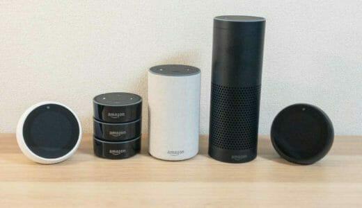 Amazon Echo(Alexa)でできること〜基本から応用まで一挙紹介!