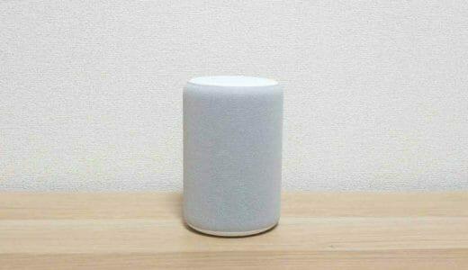 【レビュー】第2世代Amazon Echo Plusは第1世代とどう変わった?実機比較と今後への期待