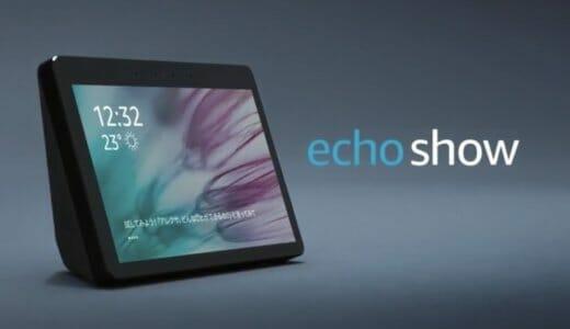 Amazon Echo Showでできること・使い方|大画面でAlexaをもっと楽しく!
