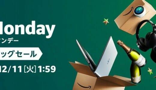 【2018年】Amazonサイバーマンデーの真の目玉商品とは「Amazonデバイス」である