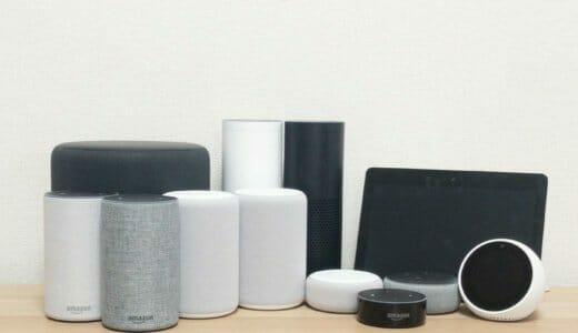 Amazon Echoシリーズの選び方|全台使ってどれがおすすめか、その違いを徹底比較!