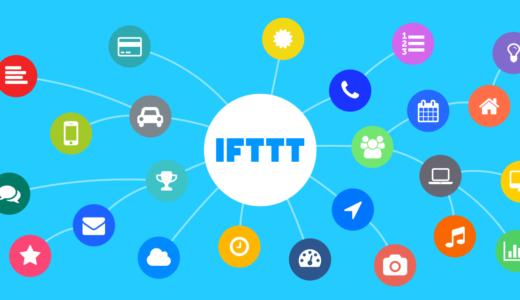 スマートホーム構築のための「IFTTT(イフト)」の使い方とできること