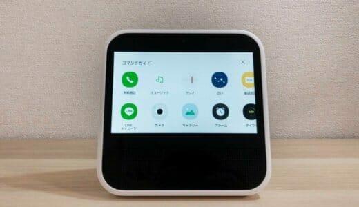 """【レビュー】Clova Deskは最高に""""扱いやすい""""スマートディスプレイ。これ一つで動画・LINE・IoTなどサクッと楽しめる!"""