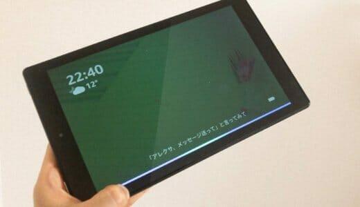Fire HD 8・10がAlexa(ハンズフリー・Showモード)対応で劇的に進化!Echoより良いかも