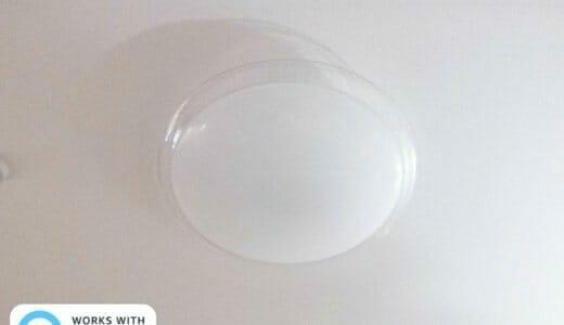【レビュー】アイリスオーヤマのAlexa対応シーリングライトで家の雰囲気をハンズフリーで自在に操る!