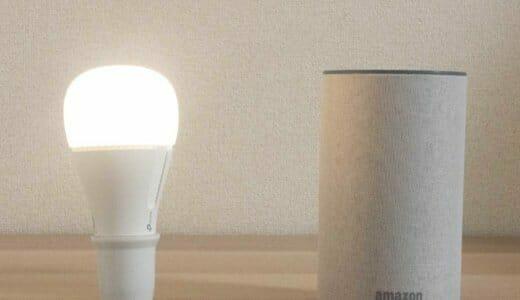 【レビュー】TP-Link KasaスマートLEDランプ(KL130・KL110)はハブ無し導入で簡単に照明の音声操作ができる!