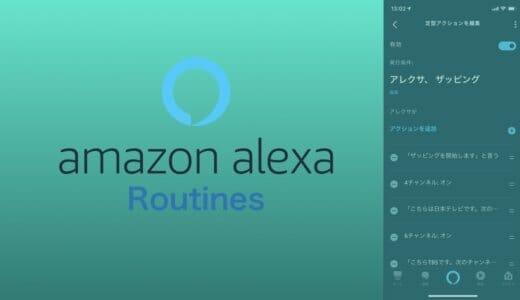 Alexa(アレクサ)の「定型アクション」をフル活用しよう!設定パターンのご紹介