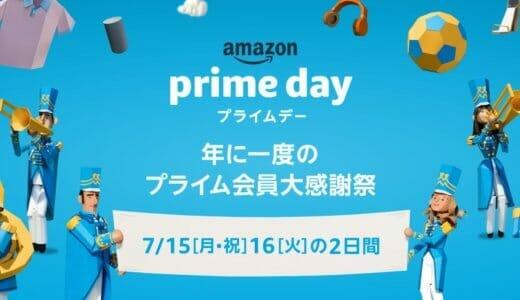 Amazonプライムデー(2019)でスマートホームを始めよう!Echoやスマート家電などのおすすめ・目玉商品