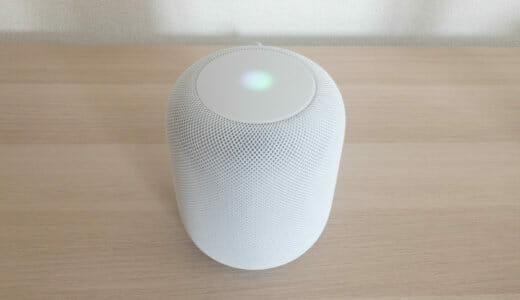 【レビュー】HomePodでできること|Appleユーザーとしては満足度は高いがスマートスピーカーとしては物足りない?