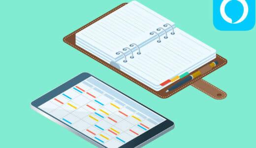 Amazon Alexa(アレクサ)でスケジュール・タスク管理:リスト・カレンダー機能をフル活用するための使い方