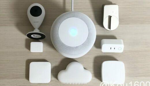 HomePodでスマートホーム化(製品編)|おすすめのデバイスと選び方