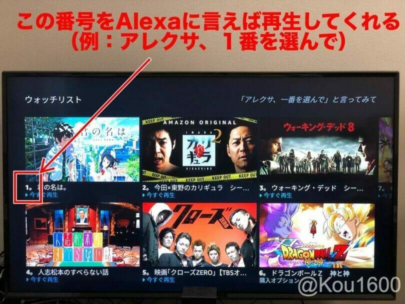 Fire TV Cubeのプライムビデオは番号指定で作品選択が可能