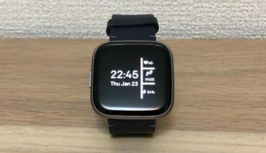 【レビュー】Fitbit Versa 2は日本初のAlexa対応スマートウォッチ!電池持ちもよくヘルスチェックはこれでバッチリ