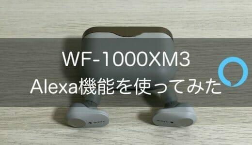 ワイヤレスイヤホン:WF-1000XM3のAlexa機能を使ってみた|Jabra Elite 65tとの使用感比較も