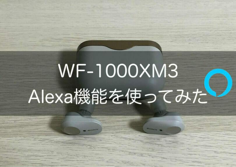 WF-1000XM3_Alexa