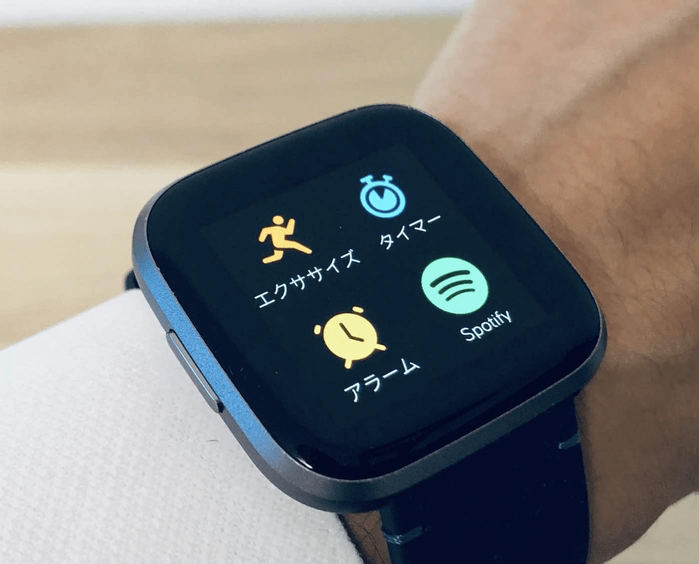Fitbit versa 2のメニュー画面