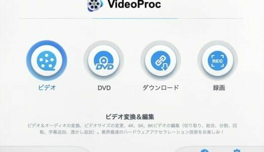 【PR】「VideoProc」でサクッと簡単に動画編集ができる!利用してみた感想