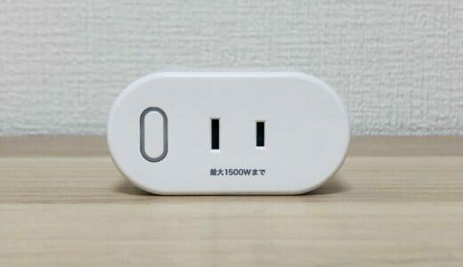 【レビュー】+Style(プラススタイル)のスマートWi-Fiプラグがワットモニターとしても使えて超便利!