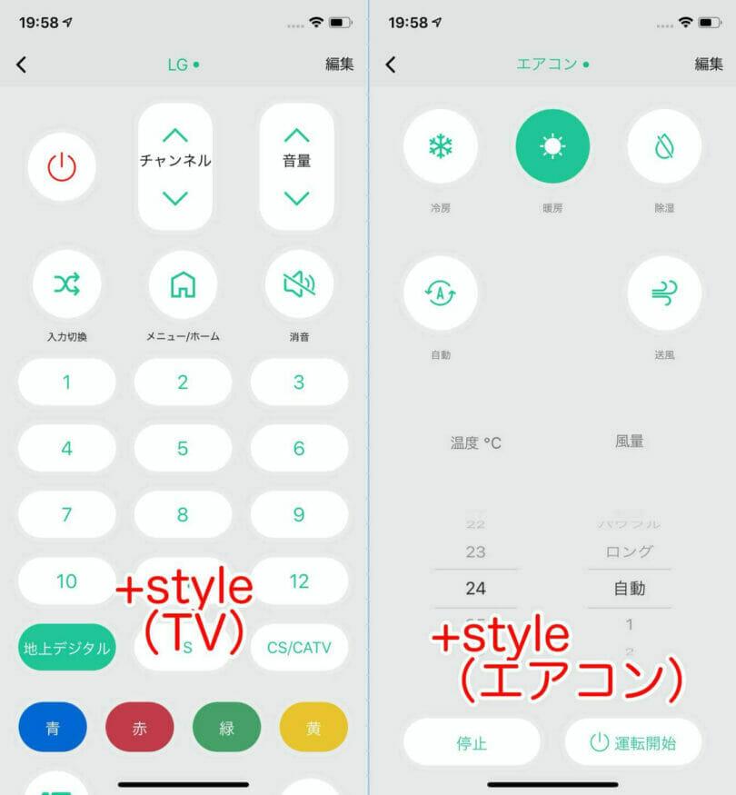 +styleスマートマルチリモコンの操作画面