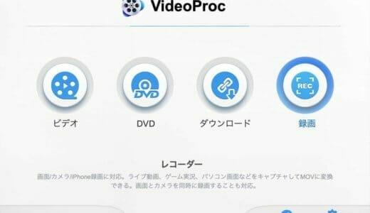 【PR】VideoProcはビデオ編集だけじゃない!動画ダウンロードから画面録画まで簡単に可能