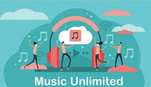 Amazon Music Unlimitedとは?おすすめな理由、評判や特徴の解説!