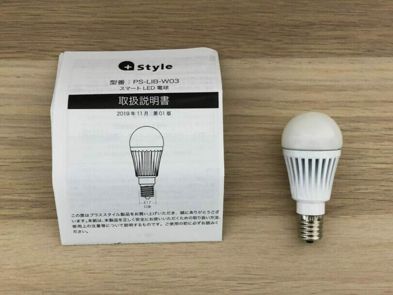 +Style電球 同梱品