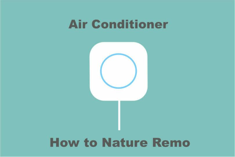 NatureRemoのエアコン操作の図