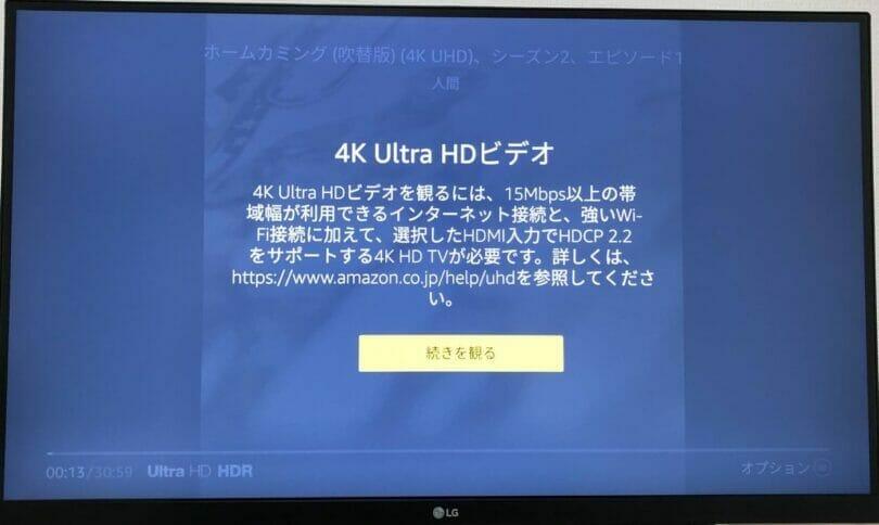 プライムビデオで4K Ultra HDを見るためには、回線速度が必要