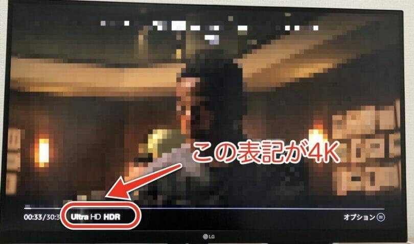 プライムビデオの4K Ultra HD HDR表示