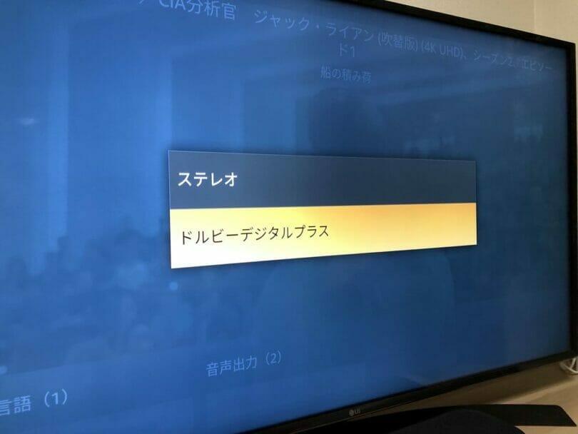 プライムビデオのドルビーデジタルプラス対応