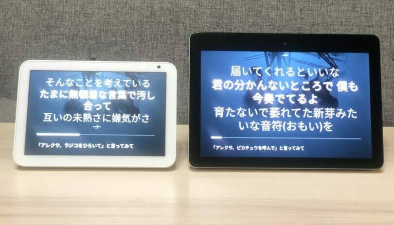 Echo Show 8とEcho Show 10.1の音質比較