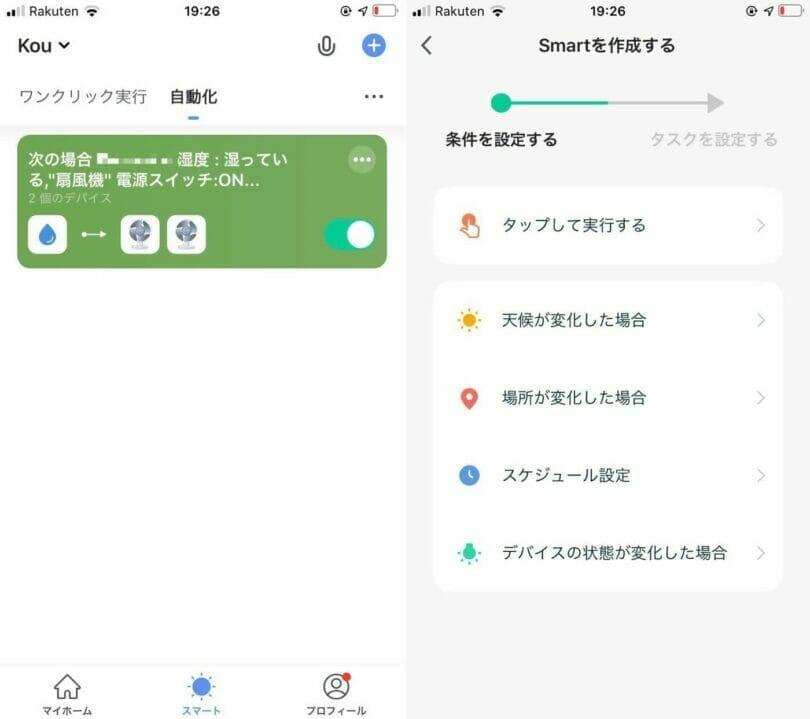 Smartlifeアプリの自動化設定
