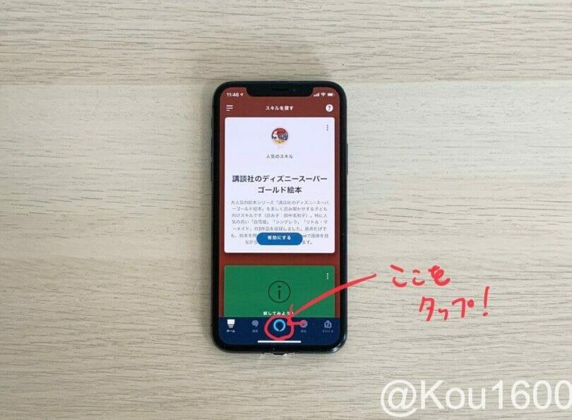 アレクサアプリはアレクサアイコンを押せば、操作可能
