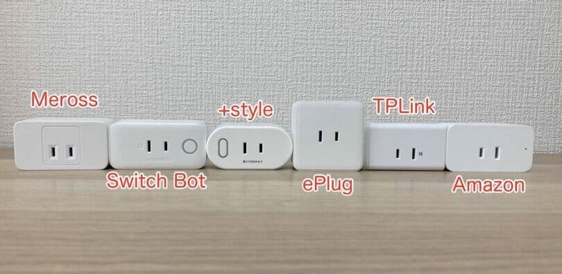 左から、Meross・Switch Bot Plug・+Style・ePlug・TPLink・Amazon Plugの実機画像