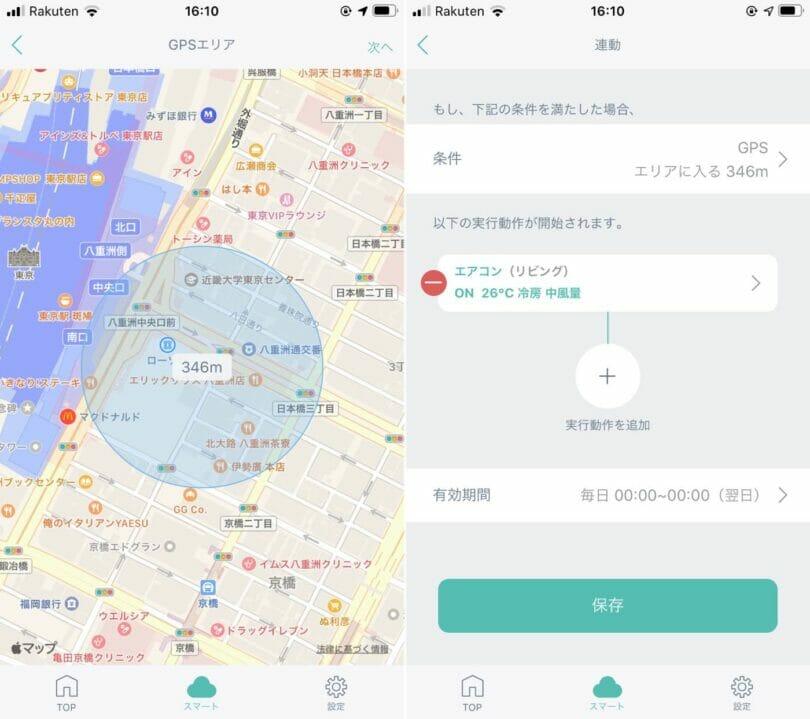 GPSは地図で直感的に使える
