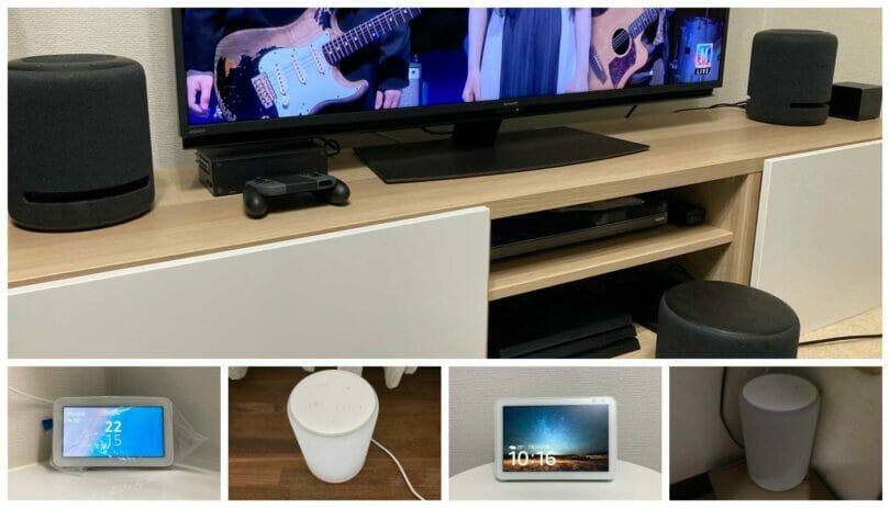 Amazon Echoのマルチルームミュージックの配置